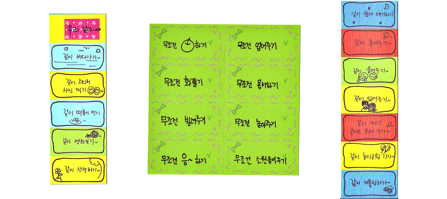 answer me 1997 birthday coupons